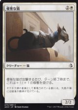 優雅な猫/Graceful Cat 【日本語版】 [PWD-白C]