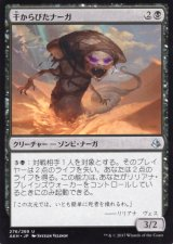 干からびたナーガ/Desiccated Naga 【日本語版】 [PWD-黒U]