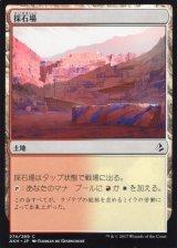 採石場/Stone Quarry 【日本語版】 [PWD-土地C]