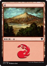 山/MountainNo.304 【日本語版】 [C17-土地]