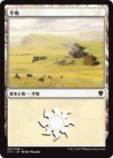 平地/Plains No.297 【日本語版】 [C17-土地]