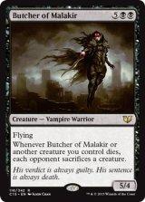 マラキールの解体者/Butcher of Malakir 【英語版】[C15-黒R]