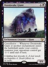 破滅喚起の巨人/Doomwake Giant 【英語版】[C15-黒R]