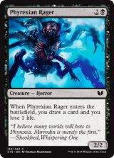 ファイレクシアの憤怒鬼/Phyrexian Rager 【英語版】[C15-黒C]