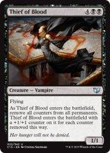 血の盗人/Thief of Blood 【英語版】[C15-黒U]