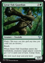 大樫の守護者/Great Oak Guardian 【英語版】[C15-緑U]