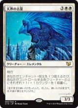 天界の古霊/Celestial Ancient 【日本語版】[C15-白R]