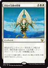 空位の玉座の印章/Sigil of the Empty Throne 【日本語版】[C15-白R]
