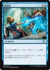 霊気化/Atherize 【日本語版】[C15-青U]