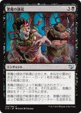 悪魔の隷従/Diabolic Servitude 【日本語版】[C15-黒U]