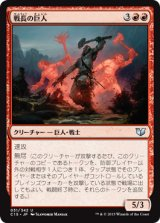 戦長の巨人/Warchief Giant 【日本語版】[C15-赤U]