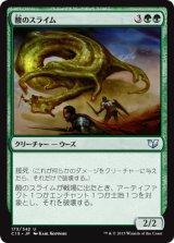 酸のスライム/Acidic Slime 【日本語版】[C15-緑U]