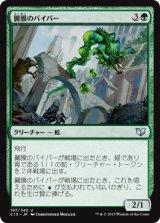 翼膜のバイパー/Patagia Viper 【日本語版】[C15-緑U]