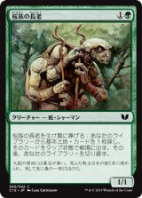 桜族の長老/Sakura-Tribe Elder 【日本語版】[C15-緑C]