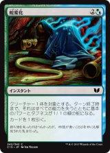 蛇変化/Snakeform 【日本語版】[C15-金C]