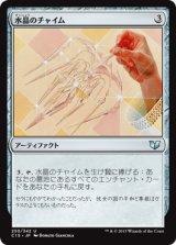 水晶のチャイム/Crystal Chimes 【日本語版】[C15-灰U]