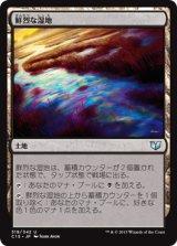 鮮烈な湿地/Vivid Marsh 【日本語版】[C15-茶U]