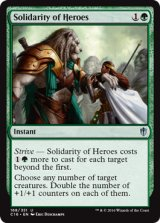 英雄たちの結束/Solidarity of Heroes 【英語版】 [C16-緑U]