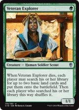 老練の探険者/Veteran Explorer 【英語版】 [C16-緑U]