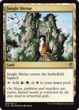 ジャングルの祭殿/Jungle Shrine 【英語版】 [C16-土地U]
