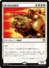 魅力的な執政官/Blazing Archon 【日本語版】 [C16-白R]