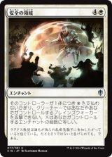 安全の領域/Sphere of Safety 【日本語版】 [C16-白U]