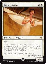 風生まれの詩神/Windborn Muse 【日本語版】 [C16-白R]