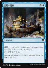 宝船の巡航/Treasure Cruise 【日本語版】 [C16-青C]