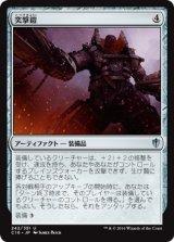 突撃鎧/Assault Suit 【日本語版】 [C16-灰U]