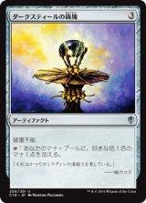 ダークスティールの鋳塊/Darksteel Ingot 【日本語版】 [C16-灰U]