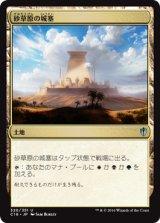 砂草原の城塞/Sandsteppe Citadel 【日本語版】 [C16-土地U]