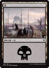 沼/Swamp No.345 【日本語版】 [C16-土地]