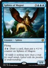 マゴーシのスフィンクス/Sphinx of Magosi 【英語版】 [CN2-青R]