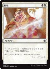 解呪/Disenchant 【日本語版】 [CN2-白C]
