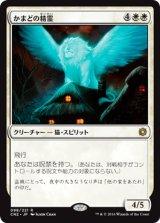 かまどの精霊/Spirit of the Hearth 【日本語版】 [CN2-白R]