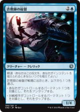 詐欺師の総督/Deceiver Exarch 【日本語版】 [CN2-青U]