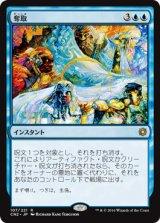 奪取/Desertion 【日本語版】 [CN2-青R]