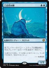 三日月の神/Kami of the Crescent Moon 【日本語版】 [CN2-青R]