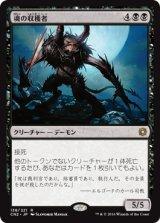 魂の収穫者/Harvester of Souls 【日本語版】 [CN2-黒R]