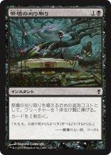 祭壇の刈り取り/Altar's Reap 【日本語版】 [CNS-黒C]
