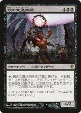 鏡の大魔術師/Magus of the Mirror 【日本語版】 [CNS-黒R]