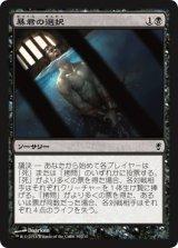 暴君の選択/Tyrant's Choice 【日本語版】 [CNS-黒C]