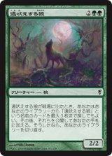 遠吠えする狼/Howling Wolf 【日本語版】 [CNS-緑C]