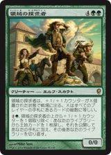 領域の探求者/Realm Seekers 【日本語版】 [CNS-緑R]