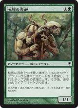 桜族の長老/Sakura-Tribe Elder 【日本語版】 [CNS-緑C]