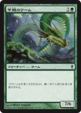 甲鱗のワーム/Scaled Wurm 【日本語版】 [CNS-緑C]