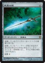 死裂の剣/Deathrender 【日本語版】 [CNS-アR]