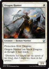 ドラゴンを狩る者/Dragon Hunter 【英語版】 [DTK-白U]