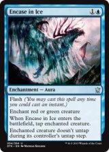 氷固め/Encase in Ice 【英語版】 [DTK-青U]