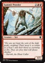 山頂をうろつくもの/Summit Prowler 【英語版】 [DTK-赤C]